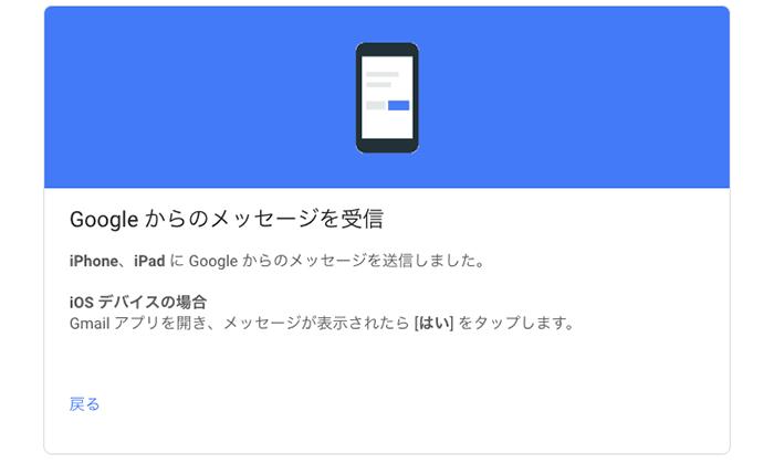 Googleアカウントの2段階認証の設定03