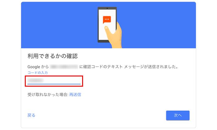 Googleアカウントの2段階認証の設定05
