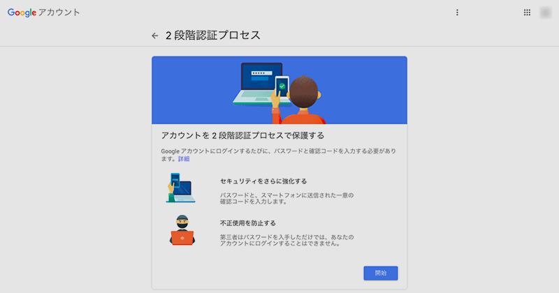 Googleアカウントのセキュリティを保つための2段階認証の設定方法