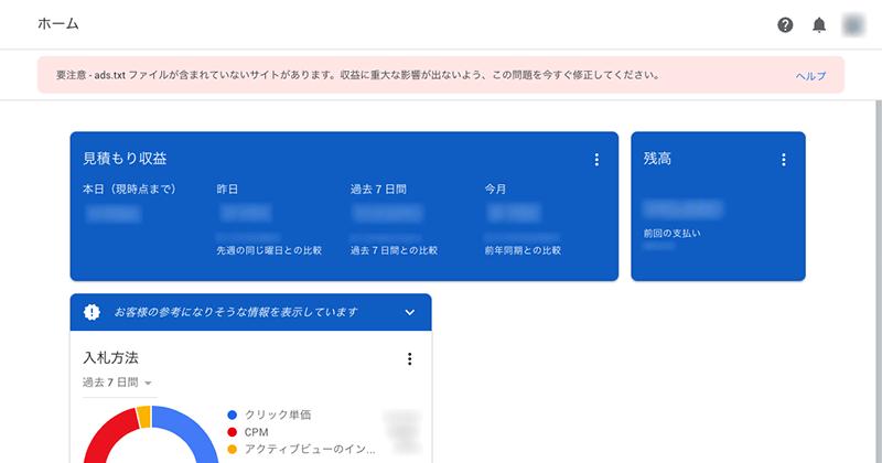 Google Adsenseのads.txtの注意メッセージ