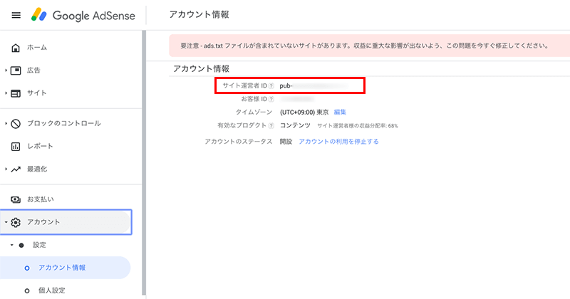 Google Adsenseのサイト管理者ID