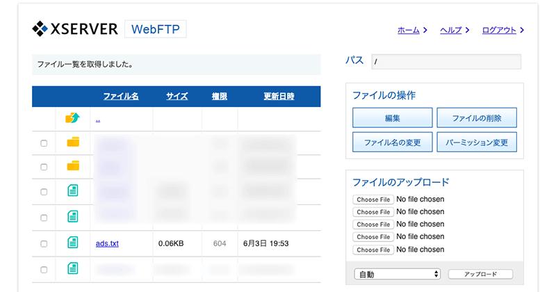 Xserverのファイルマネージャーでads.txtをアップロード