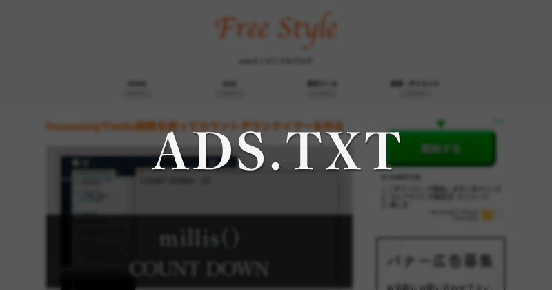 Google Adsenseに対応するads.txtの正しい作成方法と設置