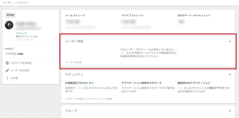 G Suiteのユーザー情報
