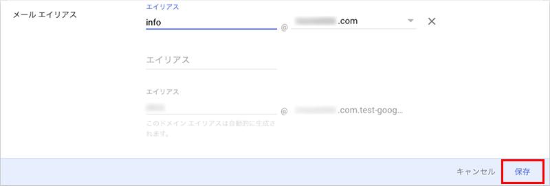 G Suiteでメールエイリアスを作成する
