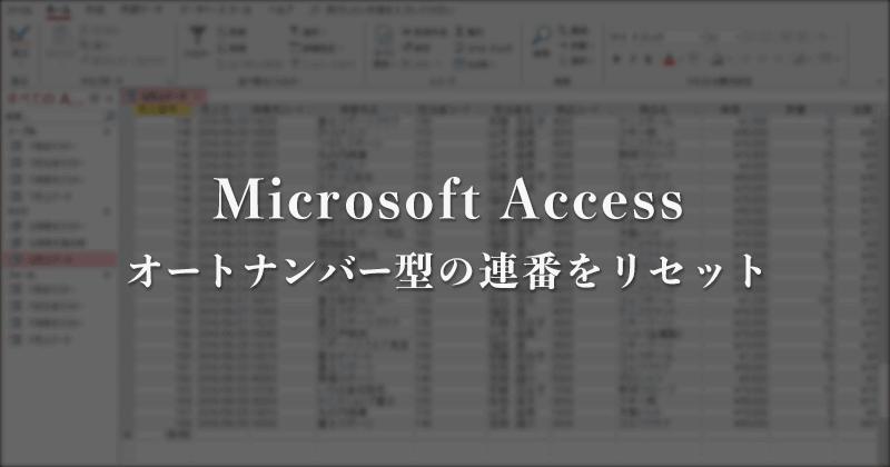 Microsoft Accessでオートナンバー型の連番をリセットする