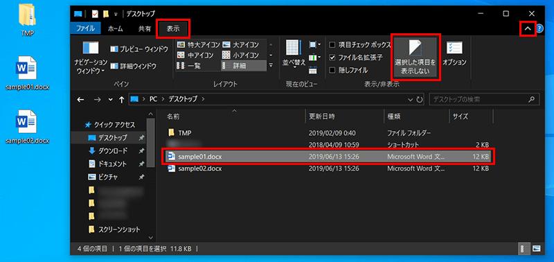 Windows PCの隠しファイルの設定01