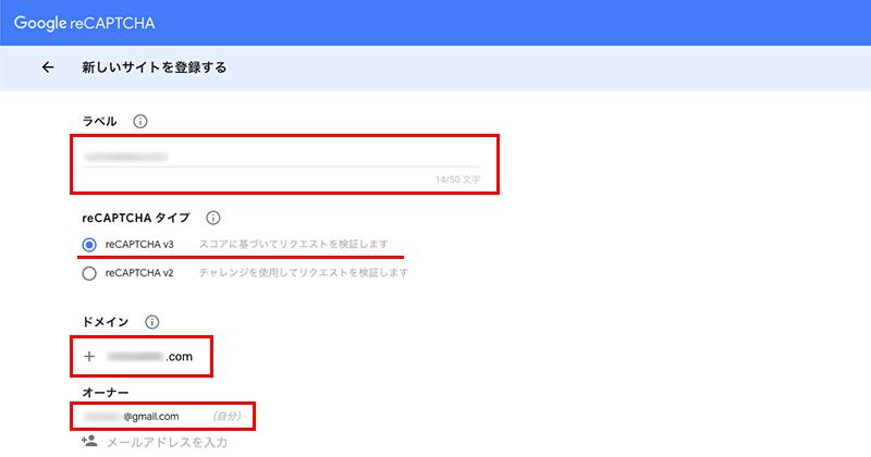 reCAPTCHA v3の登録03