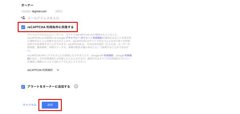 reCAPTCHA v3の登録04