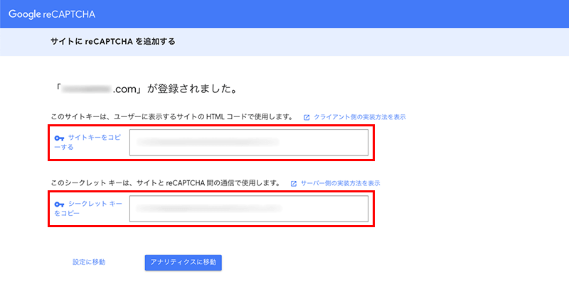 reCAPTCHA v3の登録05