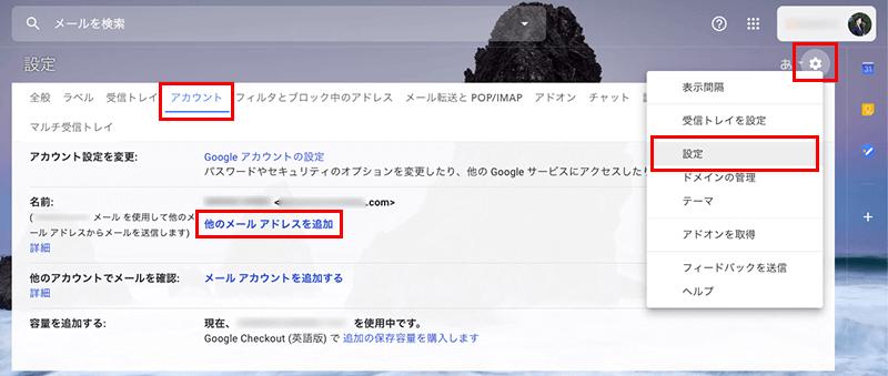 Gmailでエイリアスの設定
