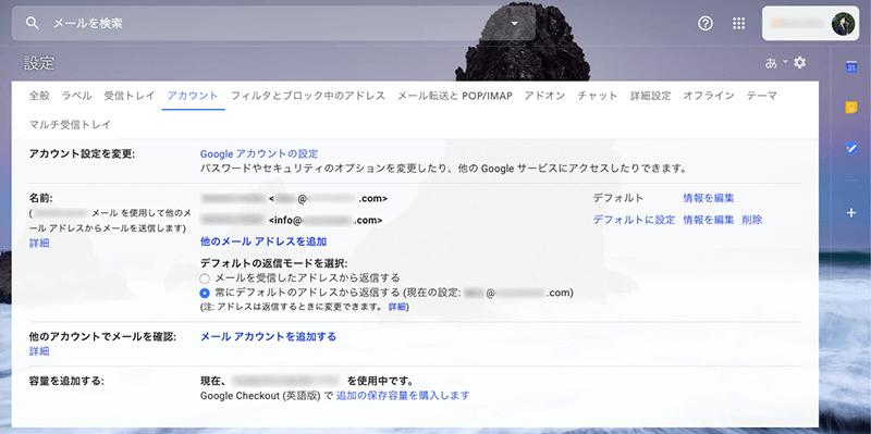 Gmailでエイリアス追加の詳細