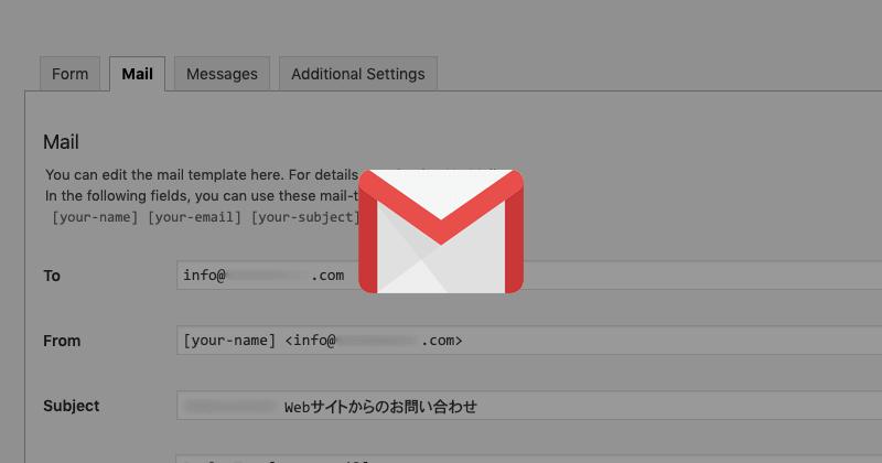 WordPressでG Suiteのメールアドレスのエイリアスを利用する