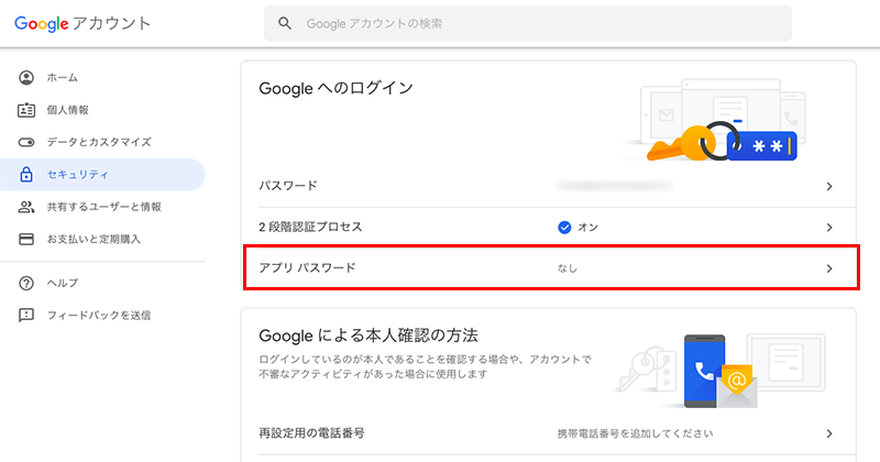 Googleアカウントのアプリパスワードの作成