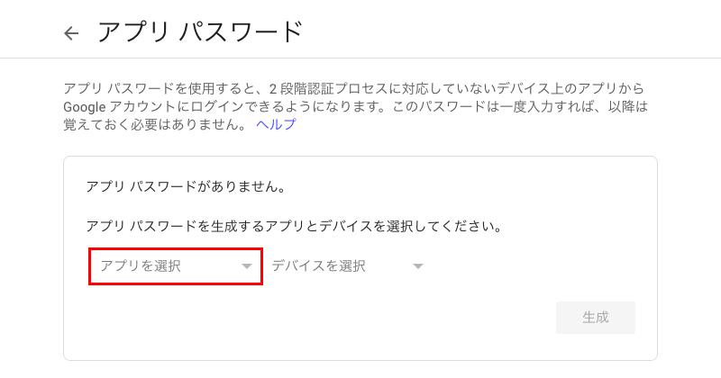 Googleアカウントのアプリパスワードの生成01