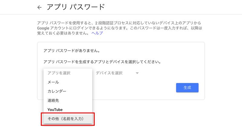 Googleアカウントのアプリパスワードの生成02