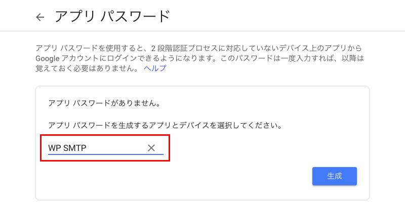 Googleアカウントのアプリパスワードの生成03