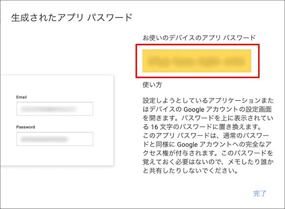 生成されたアプリパスワード