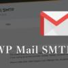 WordPressのSMTP認証でGmailやG suiteのメールを設定する