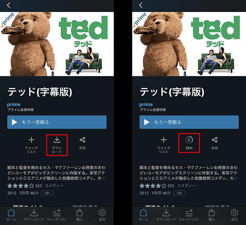 Amazonプライム・ビデオのダウンロード