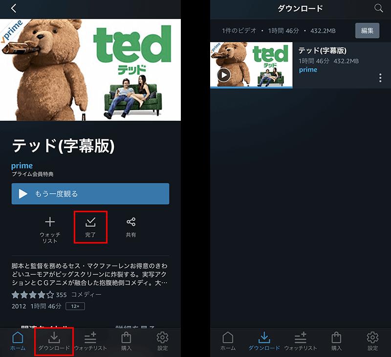 Amazonプライム・ビデオのダウンロードコンテンツの確認