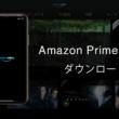 Amazonプライム・ビデオをタブレット端末やスマートフォンにダウンロードしてオフラインで視聴する