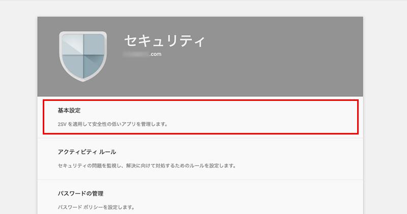 G Suiteの2SV(2段階認証)アクセスの設定