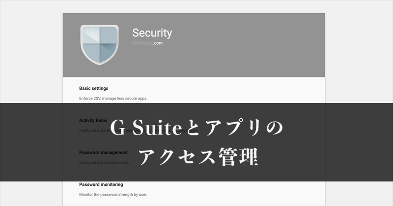 G Suiteの利用で外部のアプリケーションとのSMTP認証でエラーが起こるときに確認しておく設定