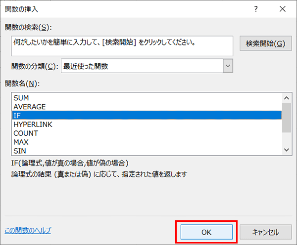 ExcelのIF関数の挿入