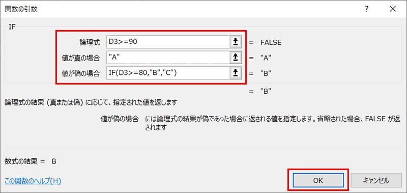 ExcelでのIF文の挿入設定