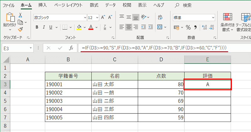 ExcelのIF関数の利用