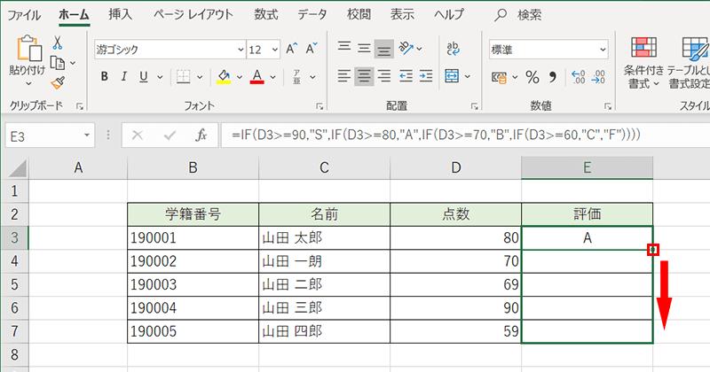 Excelのオートフィル機能の利用