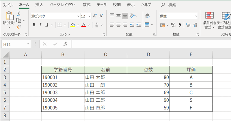 ExcelのIF関数のアルファベット評価