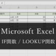 Microsoft Excelで数値採点をアルファベットの評価とする方法