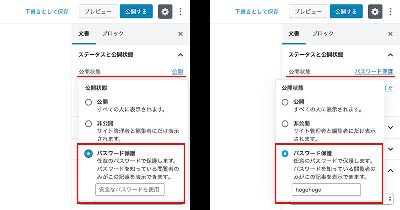 WordPressの固定ページのパスワード保護設定