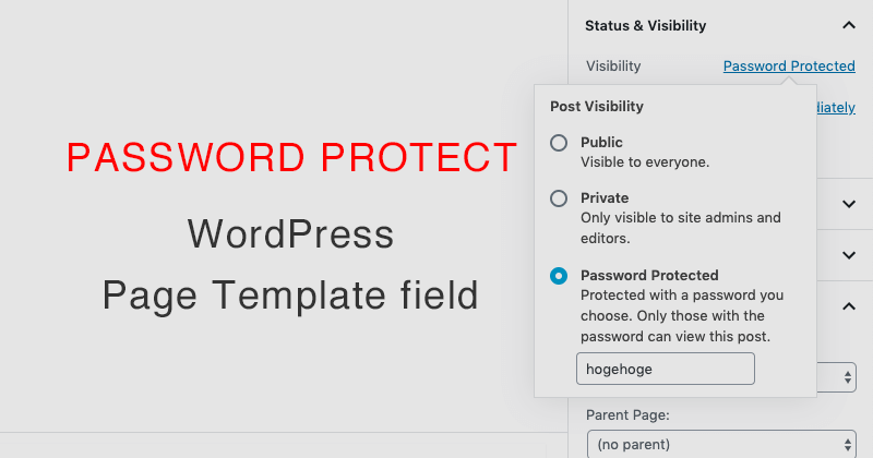 WordPressで固定ページにテンプレートを使用した時にパスワード保護が無効になる問題の解決方法