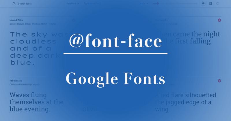 CSSの@font-faceでGoogle Fontsのwebフォントを利用する方法