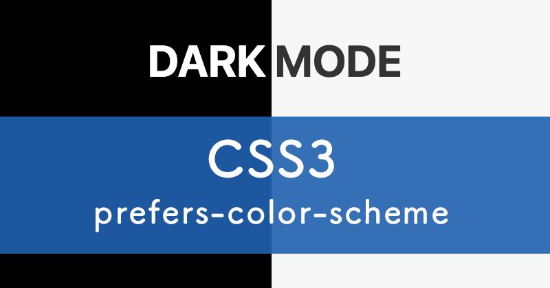 CSS3のメディアクエリを利用してwebサイトをダークモードに対応させる