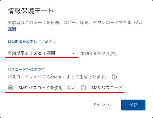 Gmailの情報保護モードの有効期限の設定