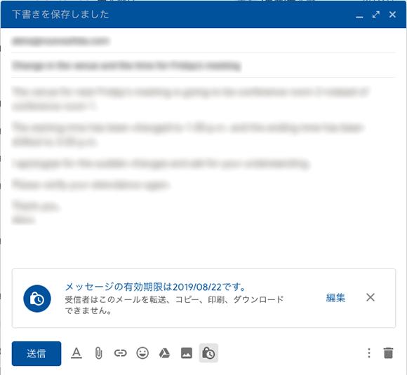 Gmailの情報保護モードのメール作成