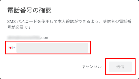 Gmailの情報保護モードのパスコード設定
