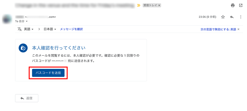 Gmailの情報保護モードの受信メール