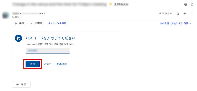 Gmailの情報保護モードのパスコード送信