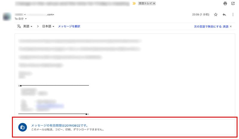 Gmailの情報保護モードでパスコードで本人確認