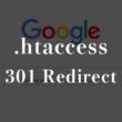 webサイトのドメインやページURLを変更した際にやっておきたい301リダイレクト設定