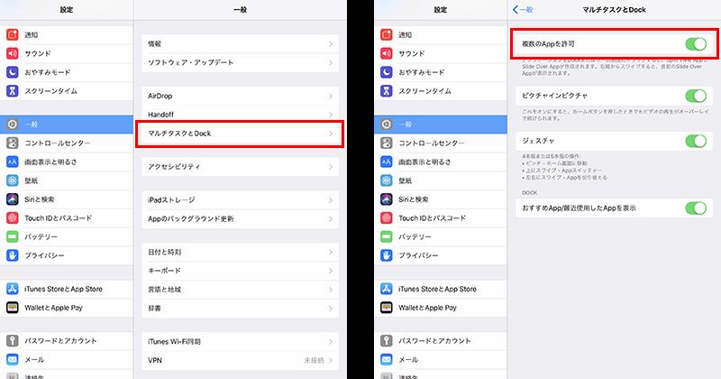iPadのマルチタスク設定