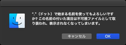 macOSの隠しファイル作成