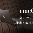macOSでの隠しフォルダやファイルの作成方法と表示切り替え