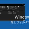 Windowsでフォルダを隠しフォルダとして非表示にする方法