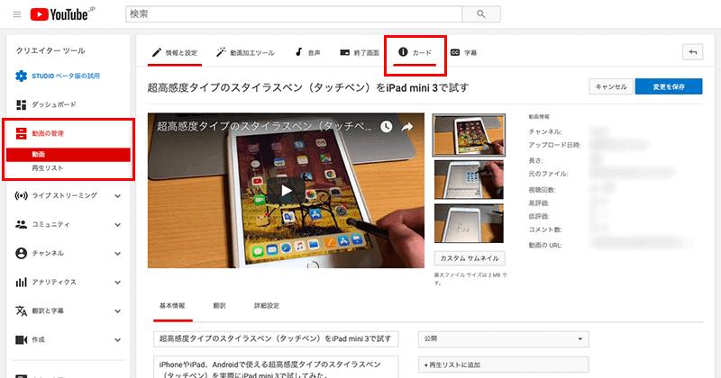 YouTubeのカード機能を使ったアンケート設置02